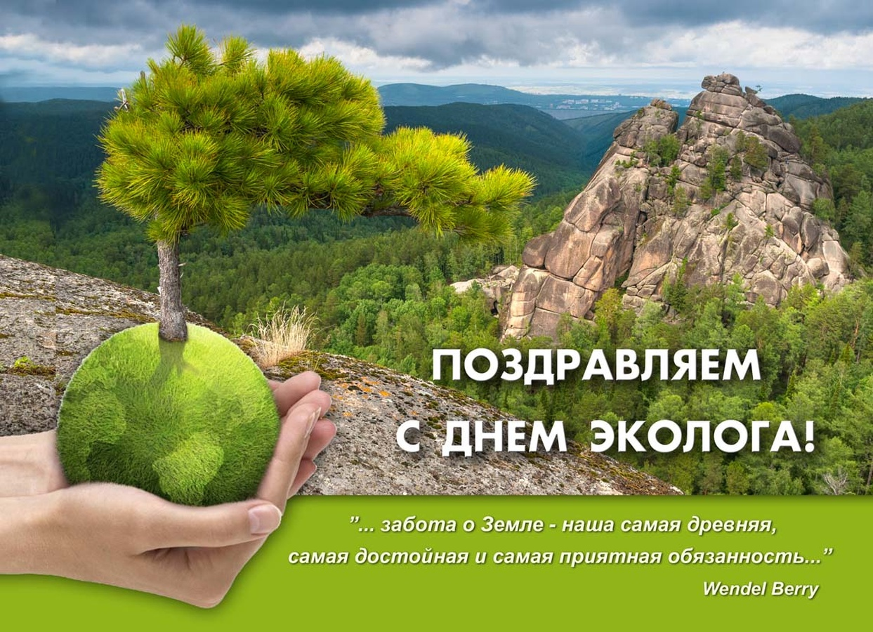 Поздравление всемирный день охраны окружающей среды целого толстолобика